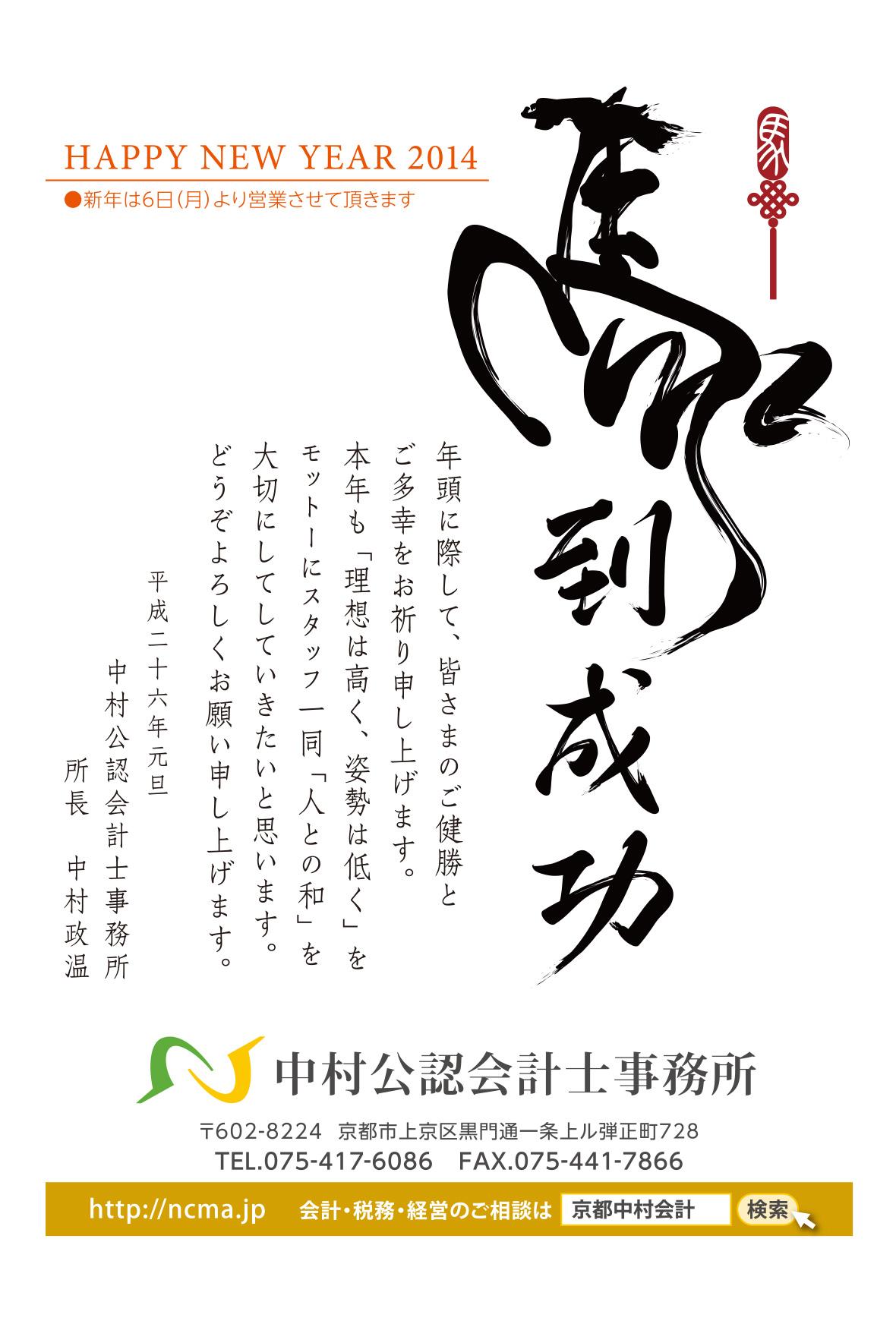年賀状デザイン_2014