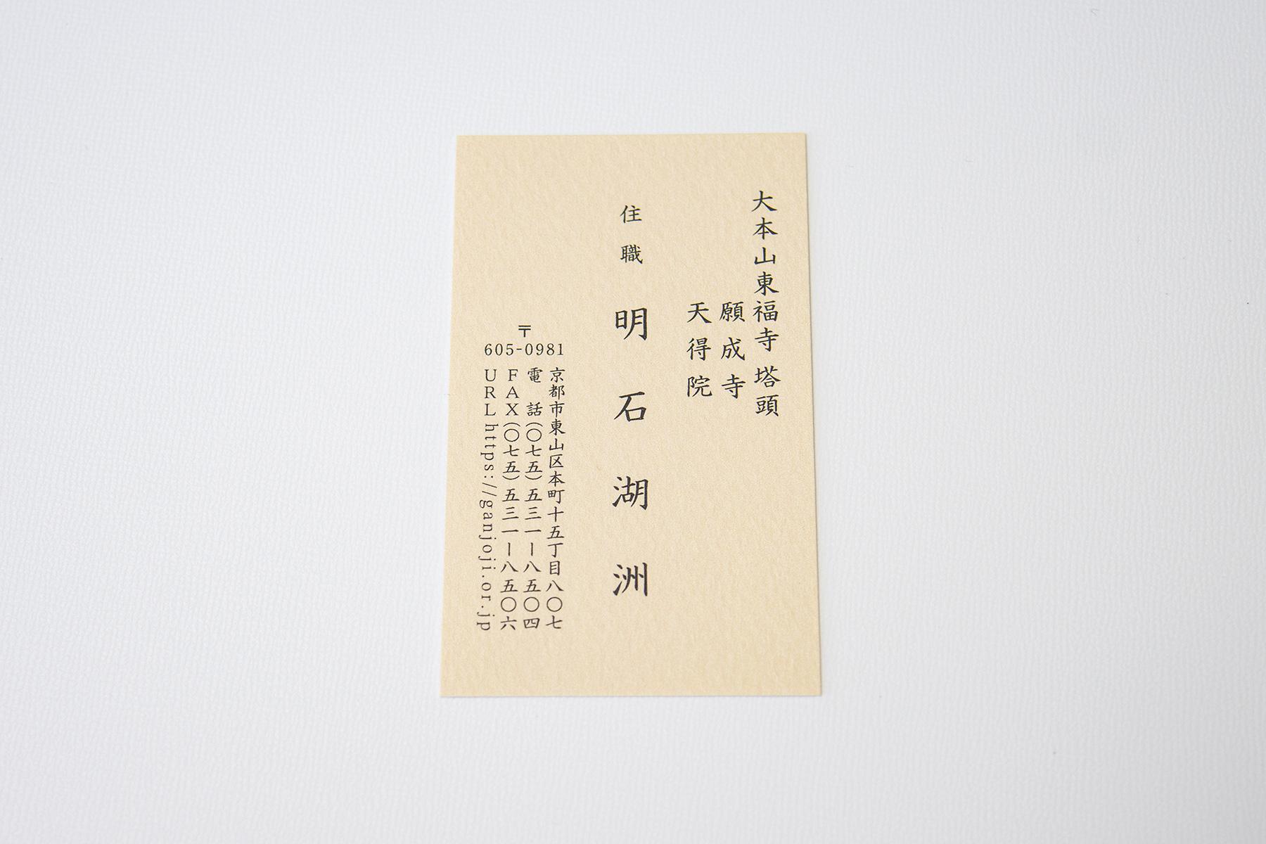 京都願成寺ご住職名刺