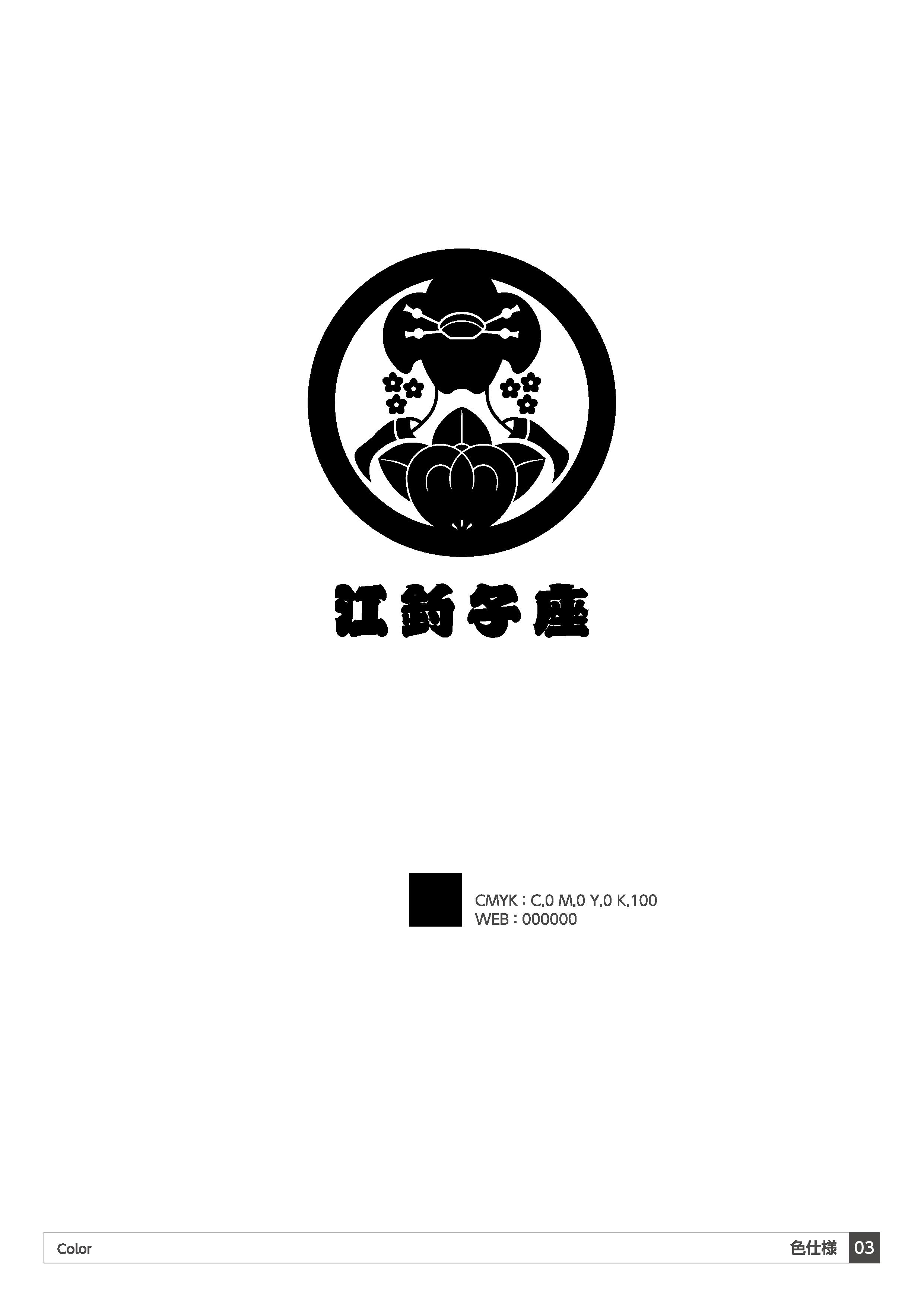 大衆演劇 江釣子座 シンボルマークデザイン05