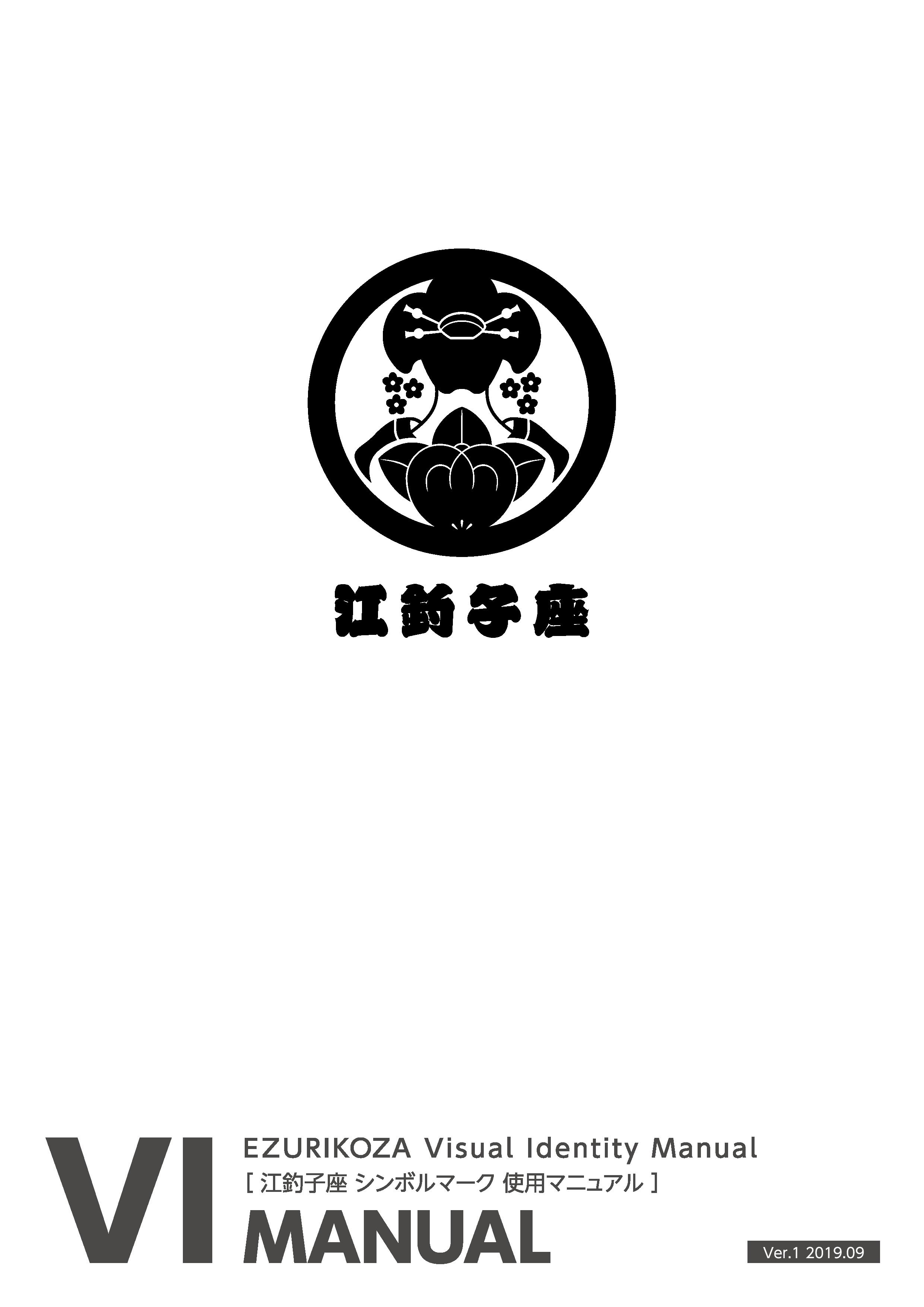 大衆演劇 江釣子座 シンボルマークデザイン02
