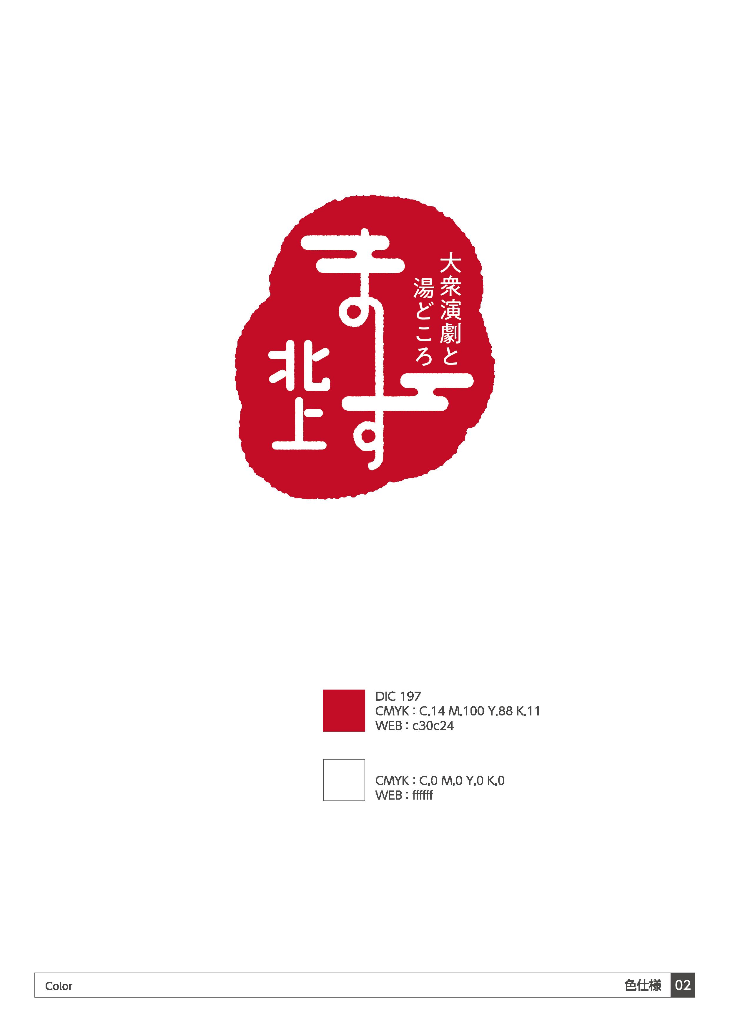 大衆演劇と湯どころ まーす北上 ロゴマークデザイン04