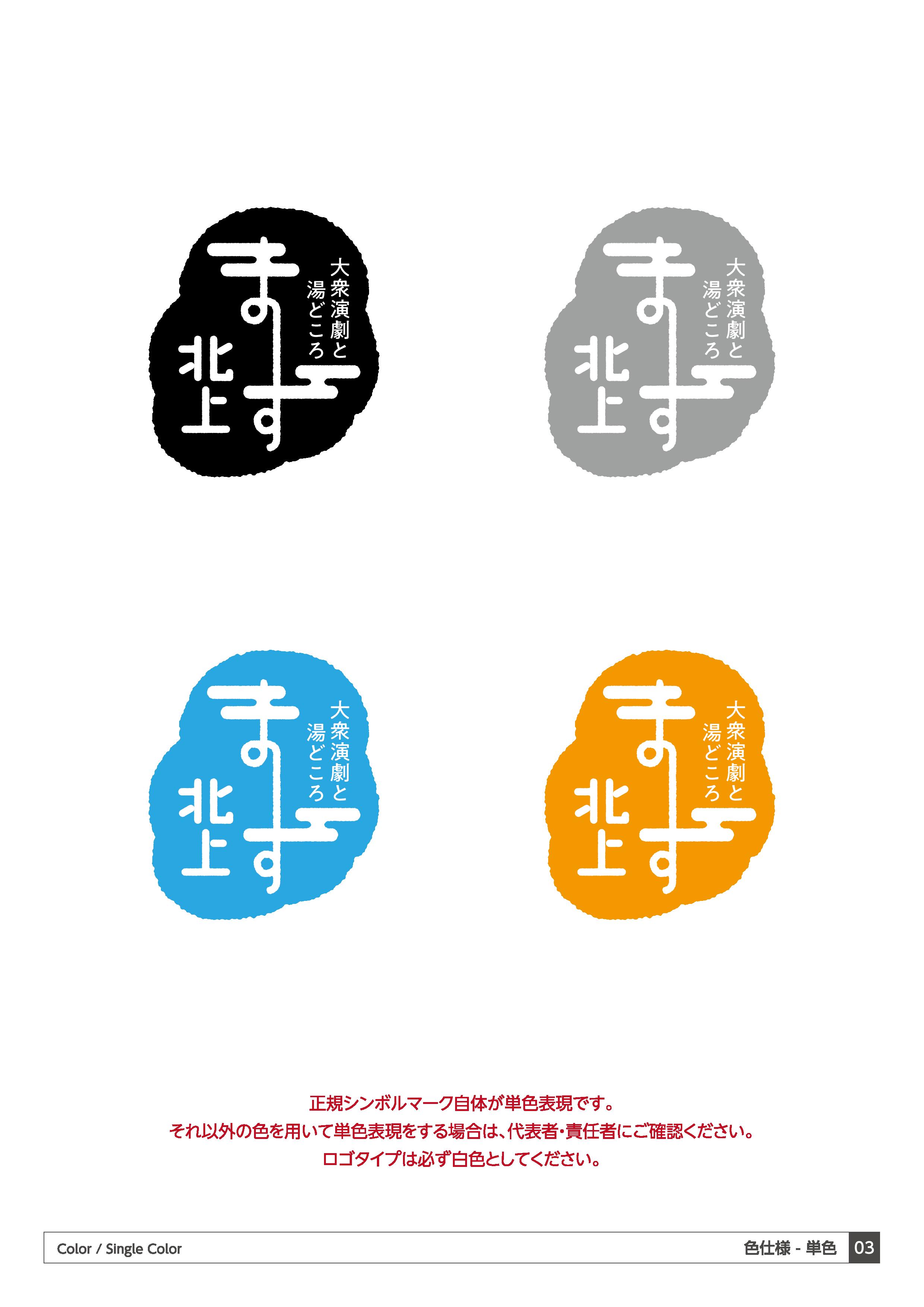 大衆演劇と湯どころ まーす北上 ロゴマークデザイン05