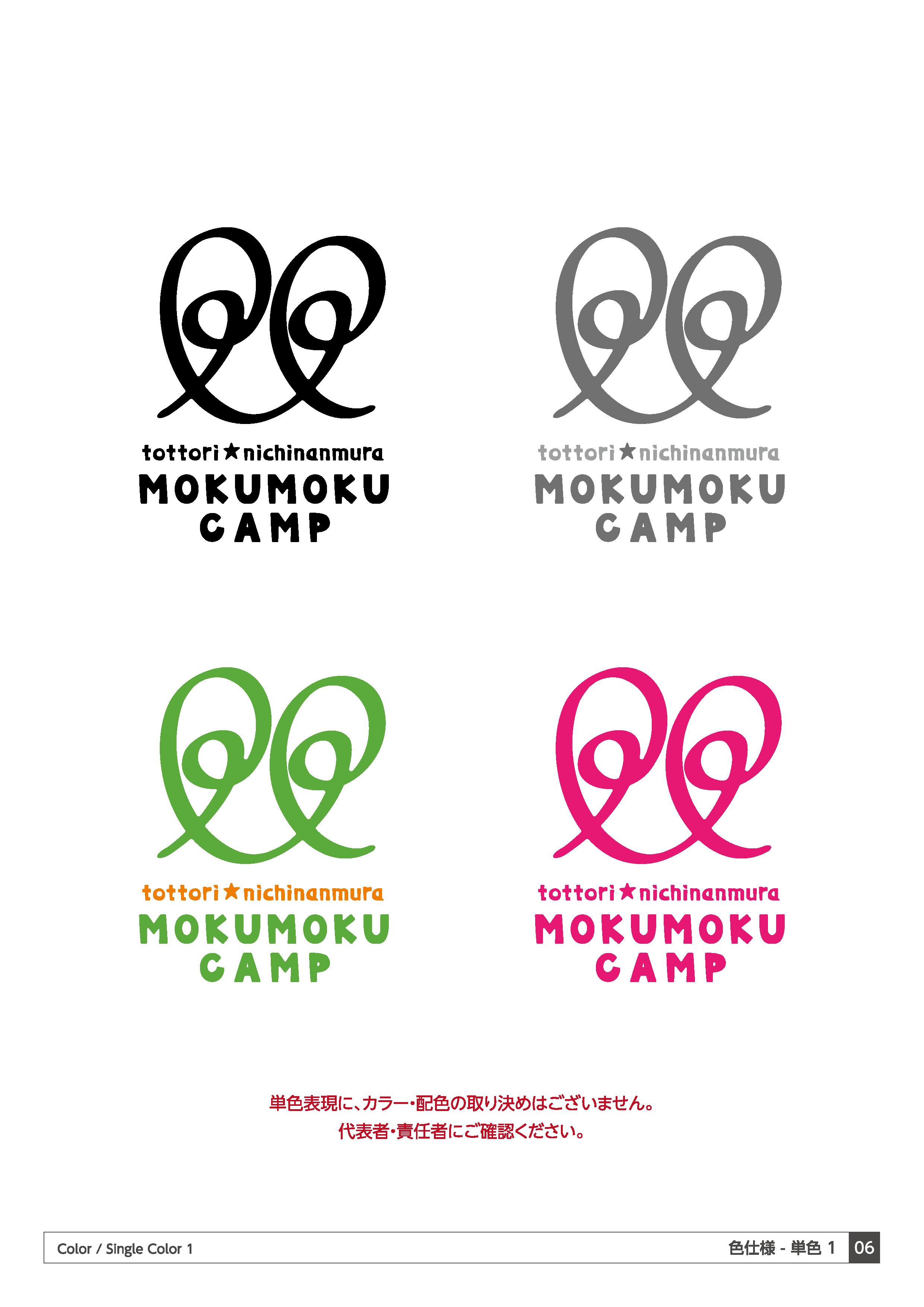 鳥取にちなんむらモクモクキャンプ-ロゴマーク07