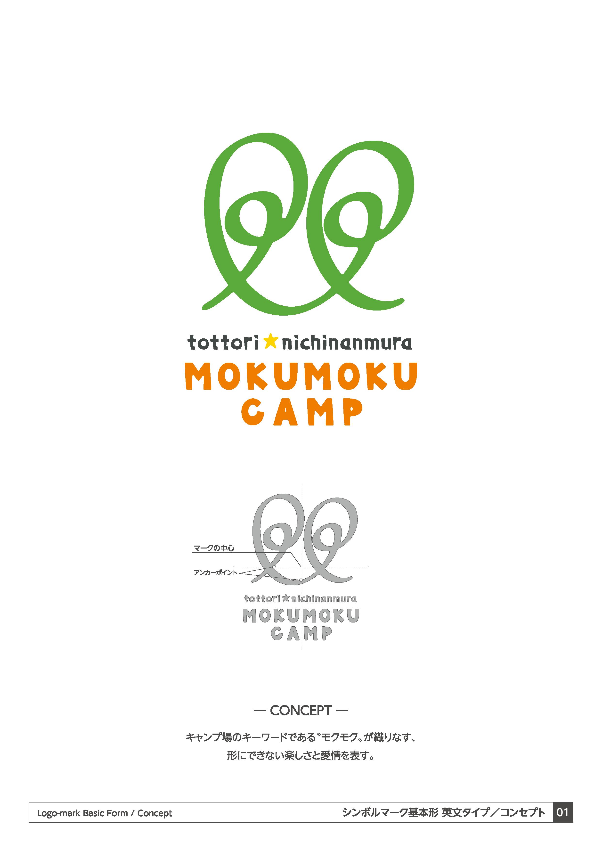 鳥取にちなんむらモクモクキャンプ-ロゴマーク02