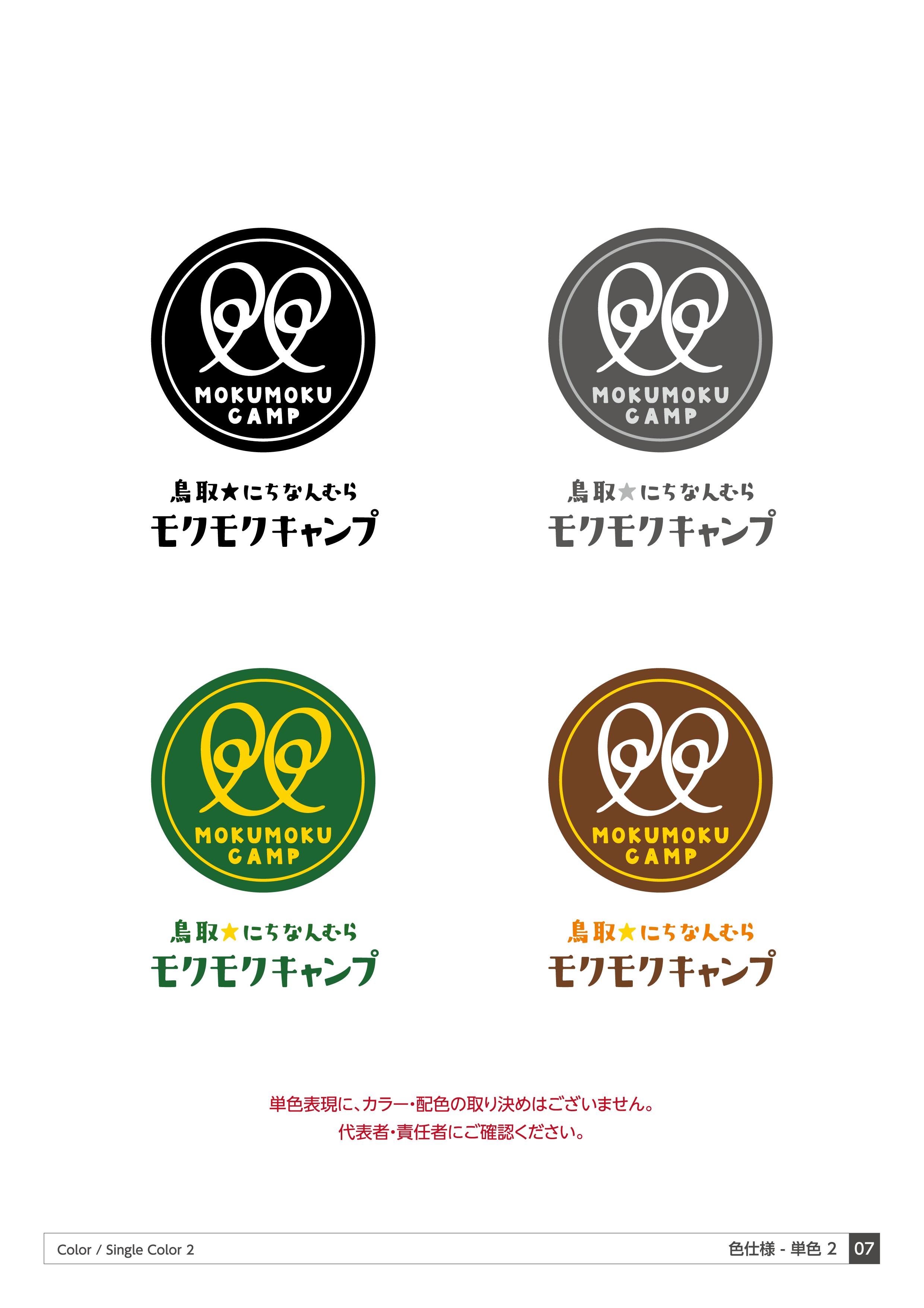 鳥取にちなんむらモクモクキャンプ-ロゴマーク08