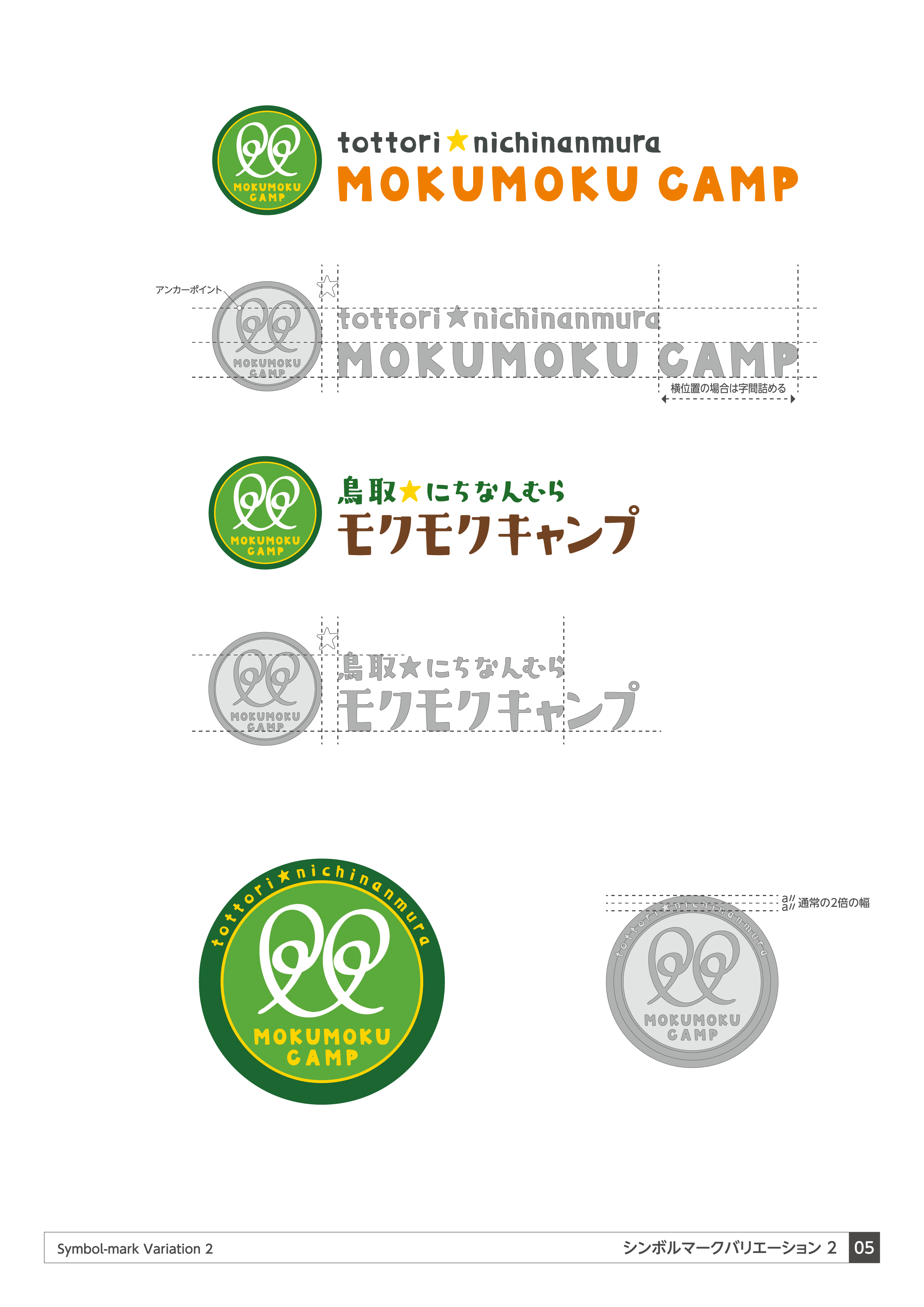 鳥取にちなんむらモクモクキャンプ-ロゴマーク06
