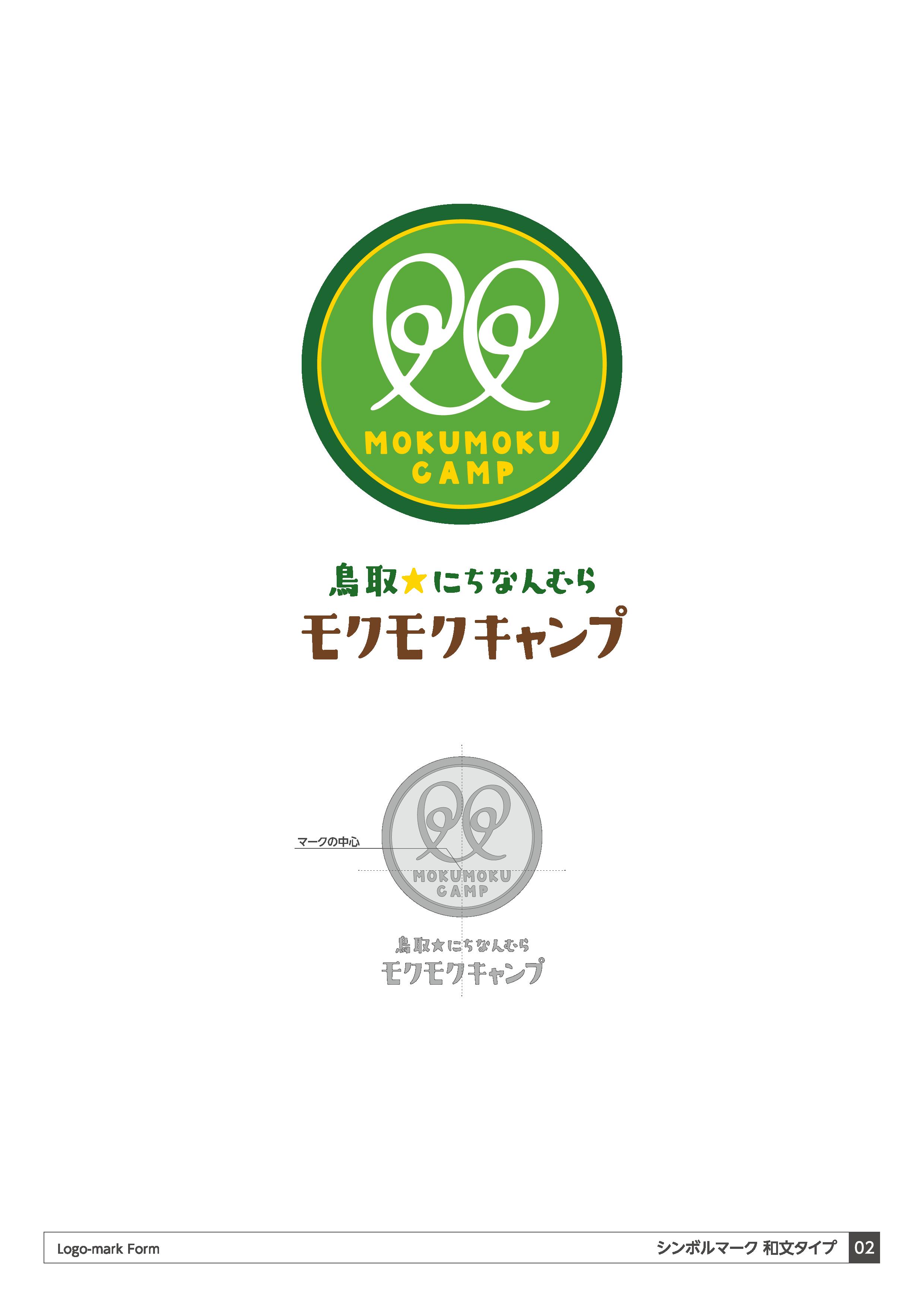 鳥取にちなんむらモクモクキャンプ-ロゴマーク03