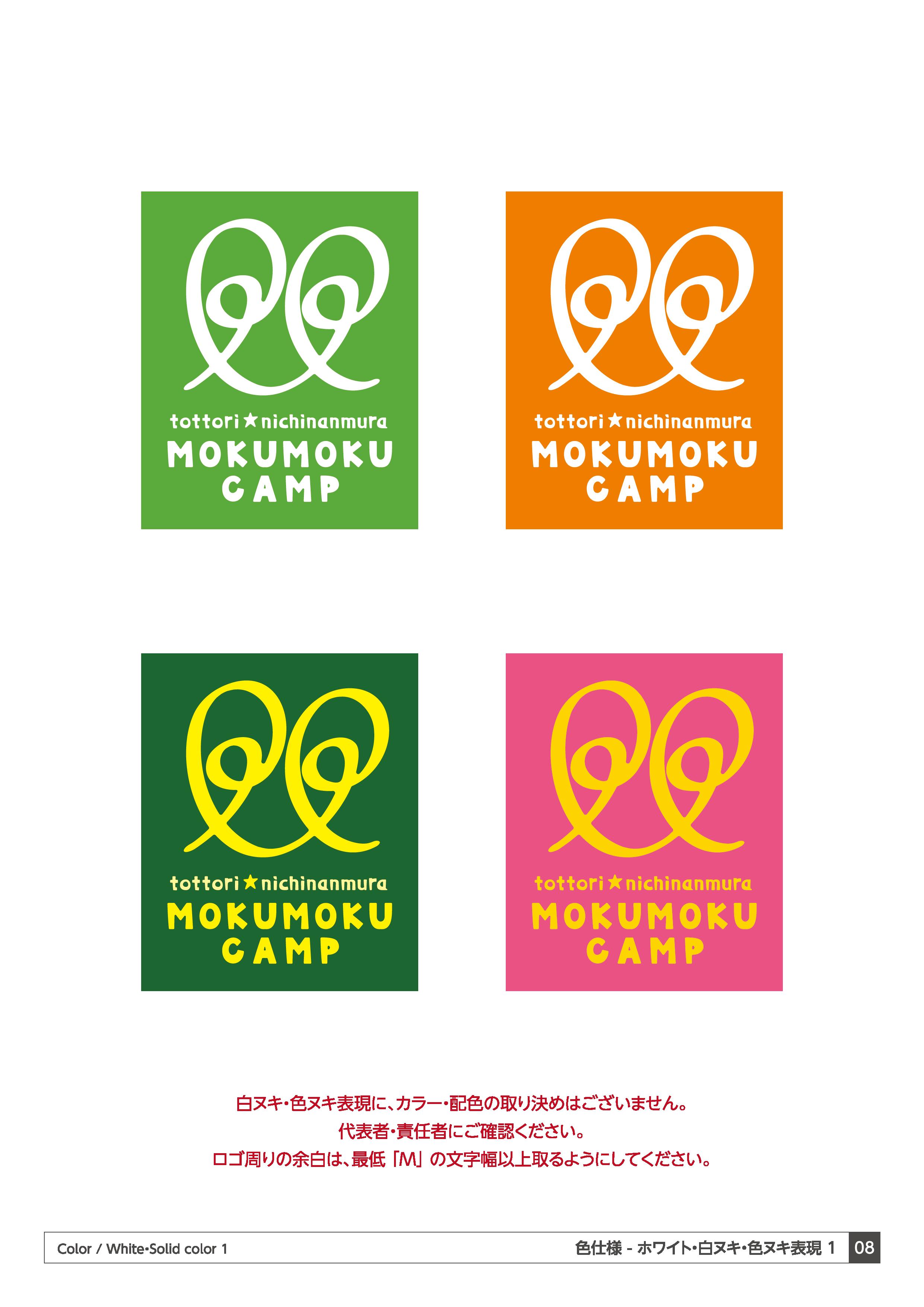 鳥取にちなんむらモクモクキャンプ-ロゴマーク09