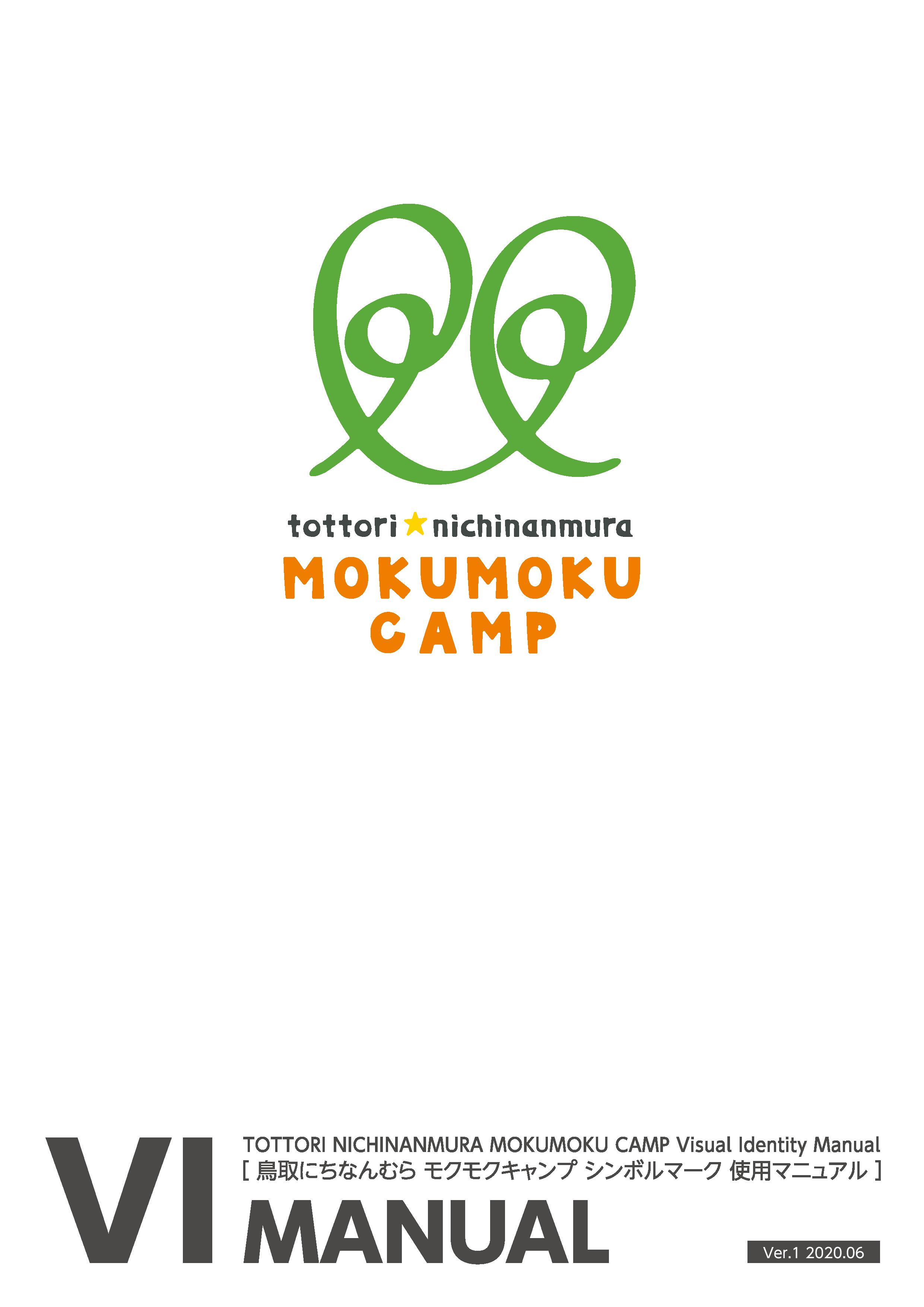 鳥取にちなんむらモクモクキャンプ-ロゴマーク01