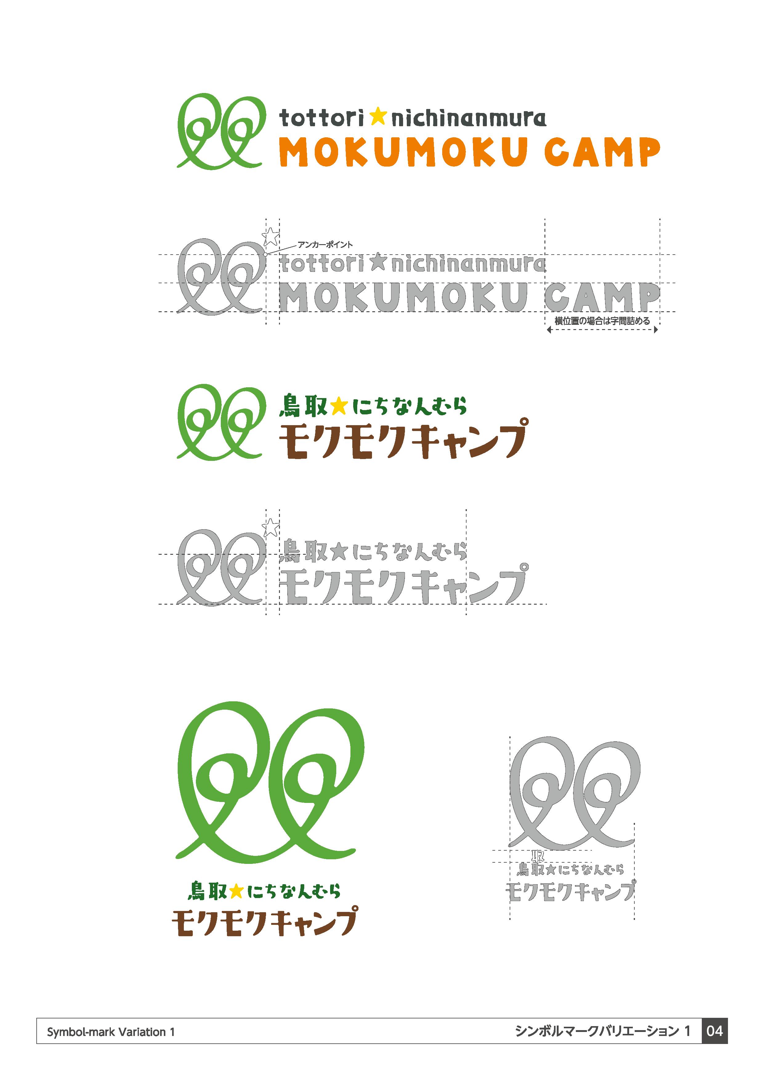 鳥取にちなんむらモクモクキャンプ-ロゴマーク05