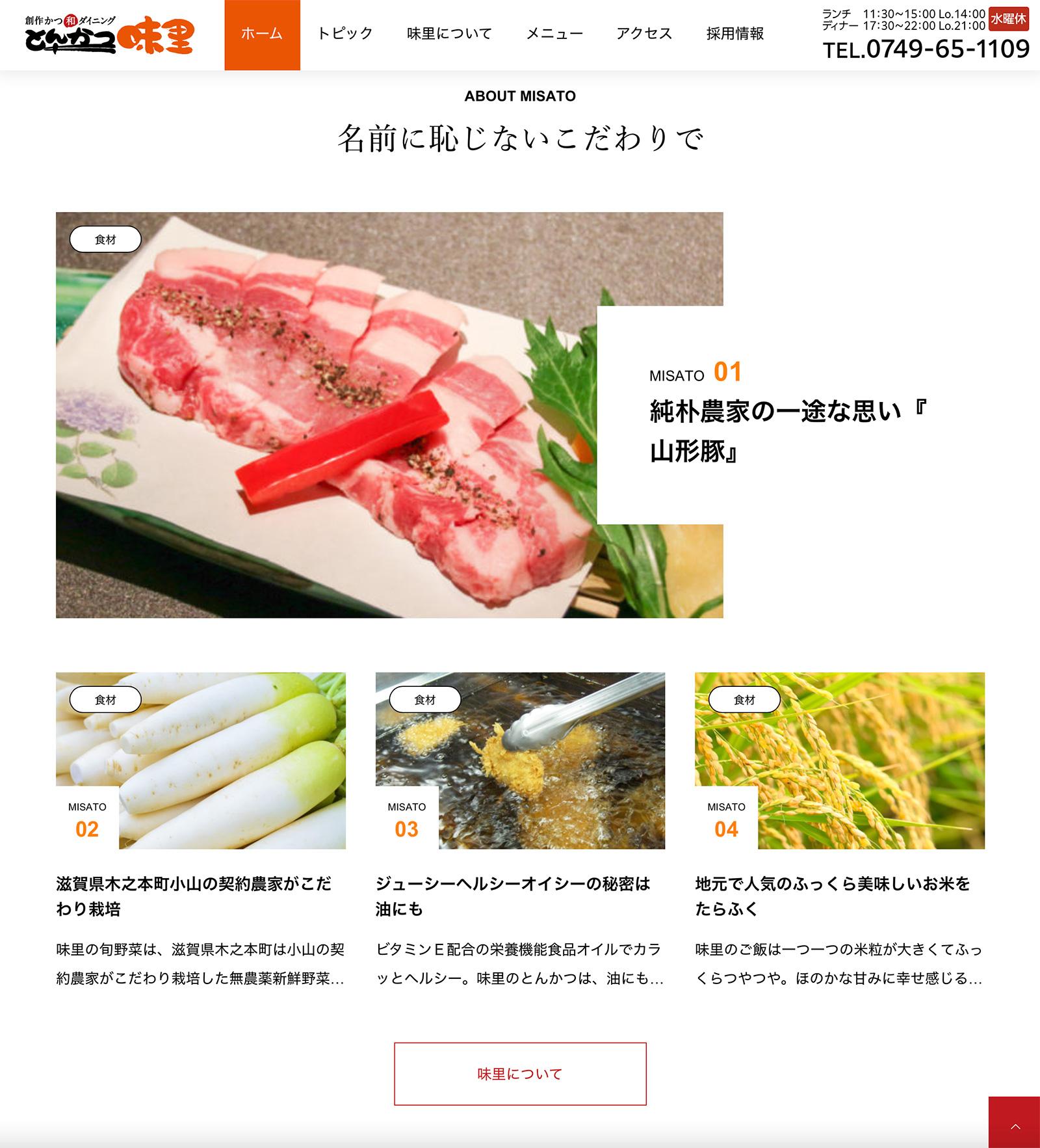 とんかつ味里のホームページ02